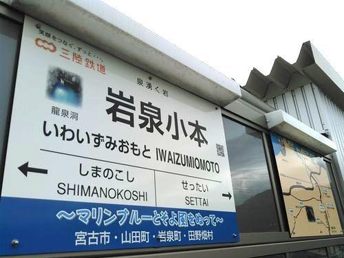 三鉄の車窓から~小本駅周辺の近況!~_b0206037_18290249.jpg