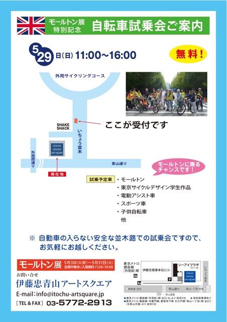 モールトン展 特別記念 自転車試乗会_e0132852_1675093.jpg