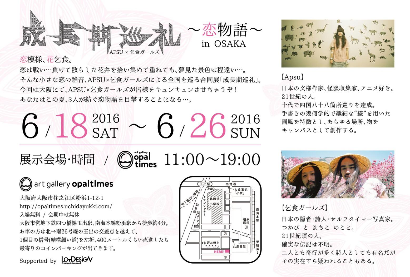 成長期巡礼‐大阪編_c0195272_11571374.jpg
