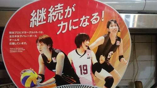 「日本女子バレーおめでとうございます‼」_a0075684_0513549.jpg