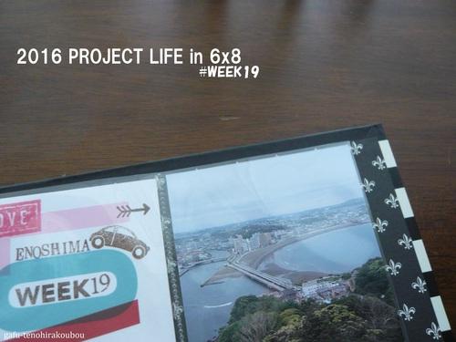 6×8インチで2016年プロジェクトライフ#WEEK19_d0285885_18463535.jpg