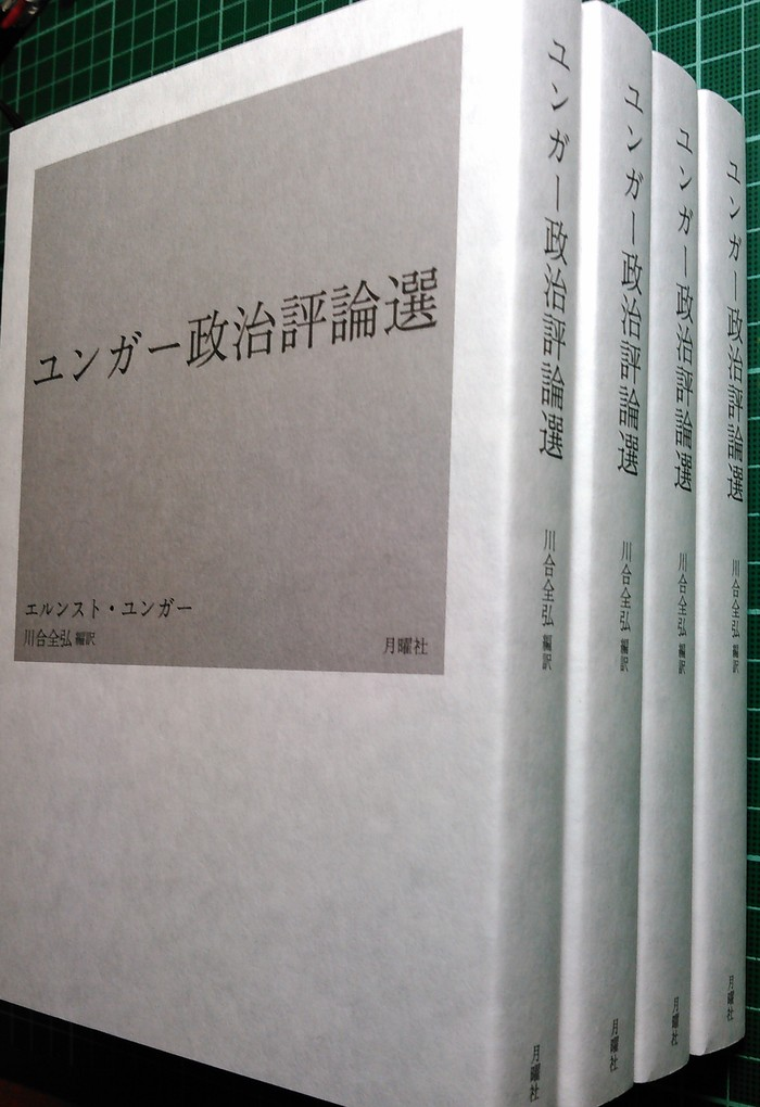 取次搬入日決定:『ユンガー政治評論選』_a0018105_10494618.jpg