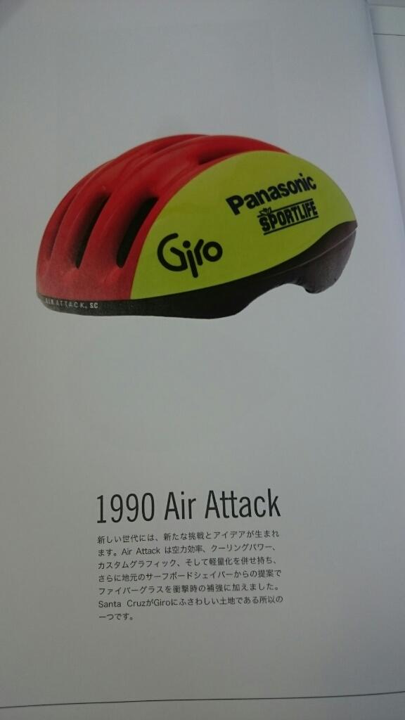 GIRO、始めました_b0282021_12140560.jpg