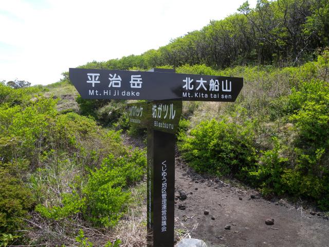 平治岳&北大船山&大船山! ミヤマキリシマは一分咲き!_e0272335_111346.jpg