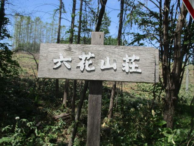 六花山荘へランチに出かけた_a0279743_6502247.jpg