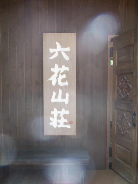 六花山荘へランチに出かけた_a0279743_6521869.jpg