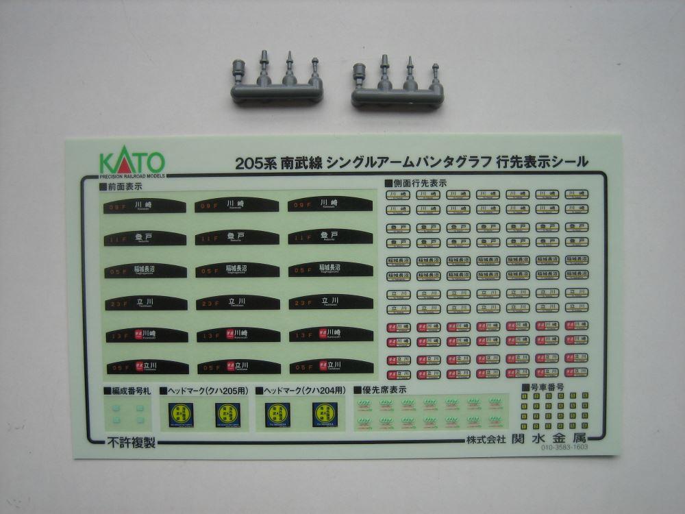 KATO 205系南武線シングルアームパンタ6輌セット入線_e0120143_2372492.jpg
