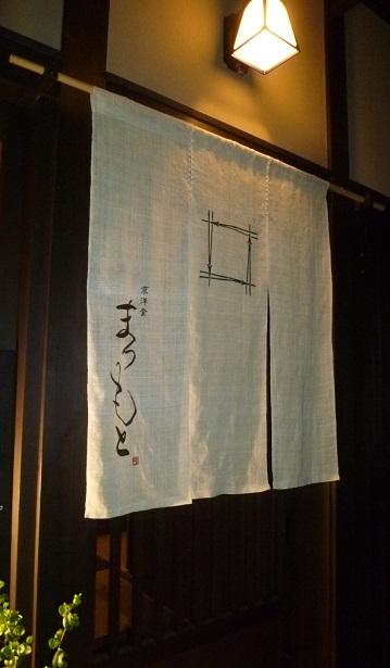 ファッションカンタータその2・京洋食まつもとさんへ。_f0181251_1711445.jpg