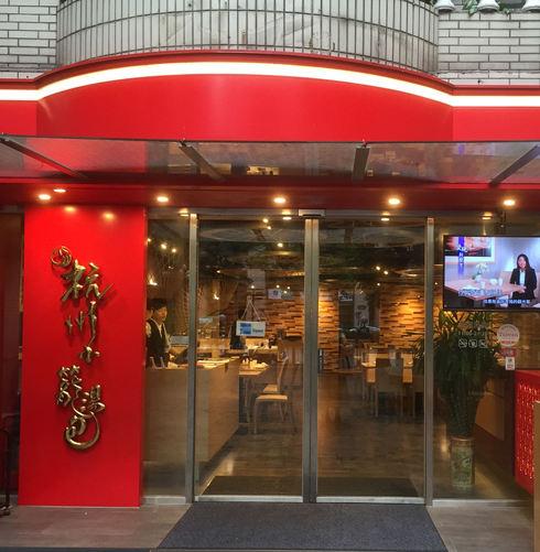 台北旅行記 その7 「杭州小籠湯包」 民生東路店 大のお気に入りのお店に♪_f0054260_17545491.jpg