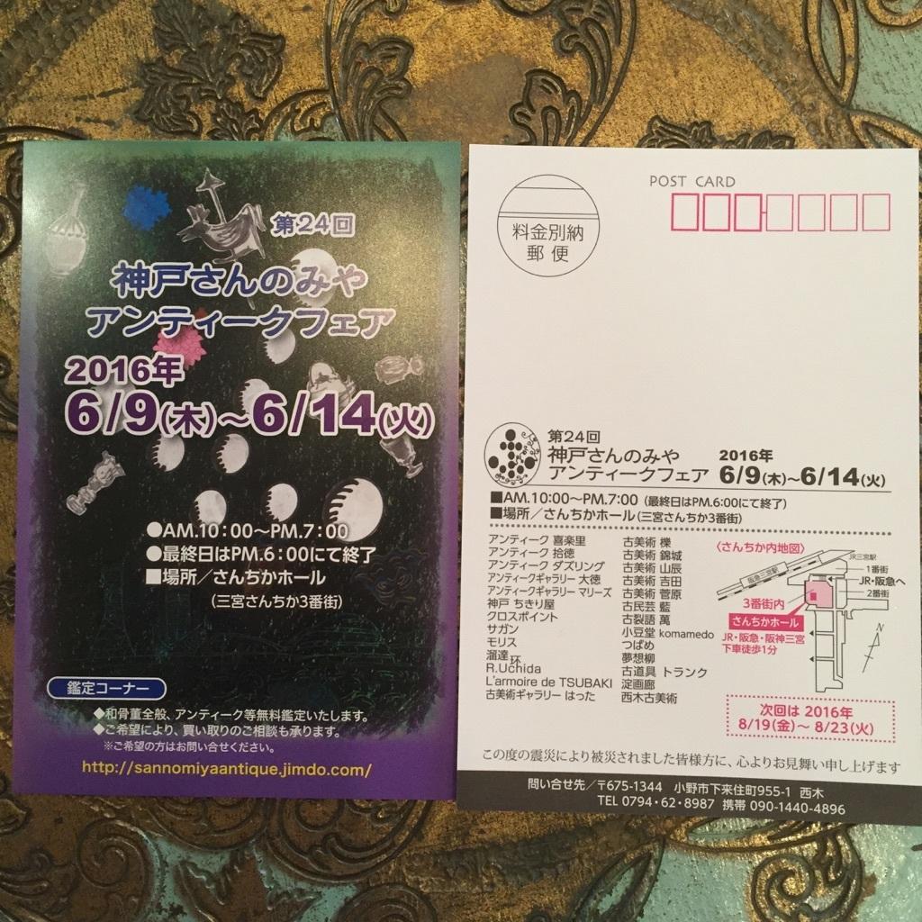 阪急うめだ本店でのMLP SHOP & Antique L\'armoire de TSUBAKI POP UP STOREに出店いたします_a0251762_17111239.jpg