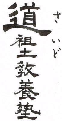 皐月の道祖土教養塾_a0239665_173933.jpg