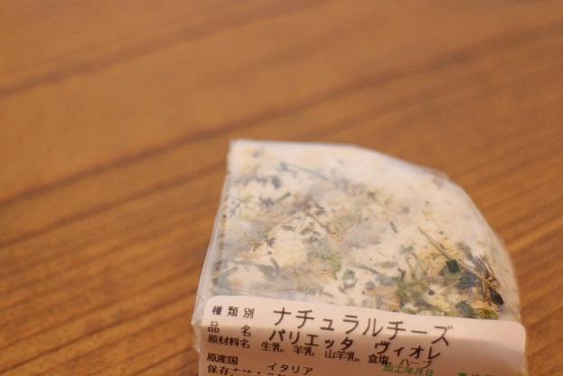 チーズ入荷しました!_b0016474_18543359.jpg