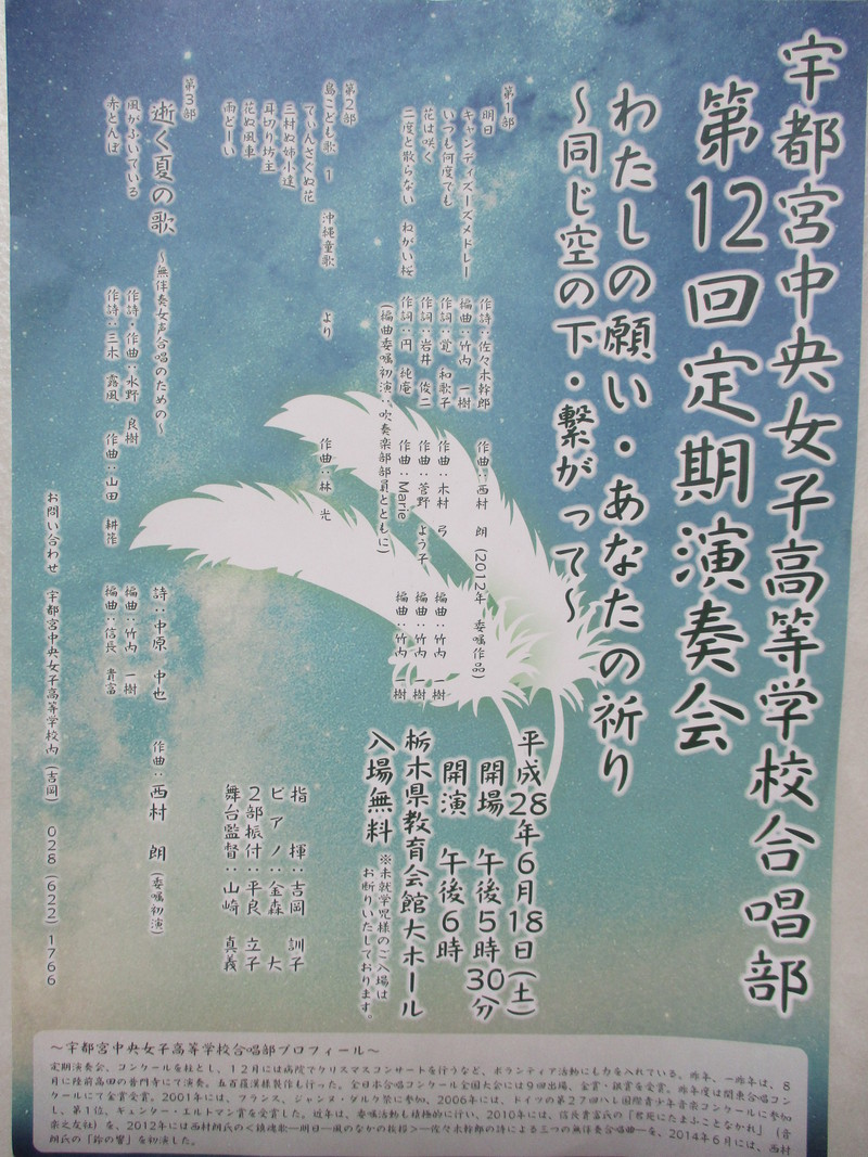 宇都宮中央女子高校合唱部 第12回定期演奏会 の お知らせ_b0187479_10131523.jpg