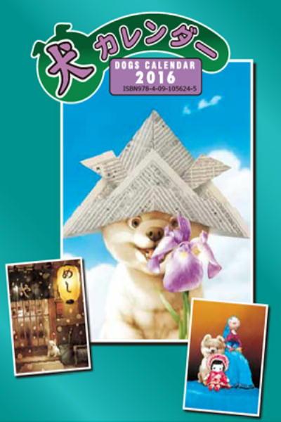 【犬さんカレンダー&猫さんカレンダー あと7枚・・・!?】_c0328479_21185811.jpg