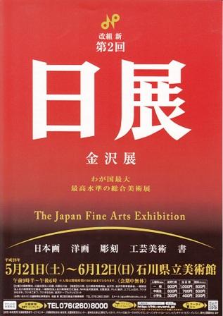 改組新第2回 日展金沢展_e0126489_1340155.jpg