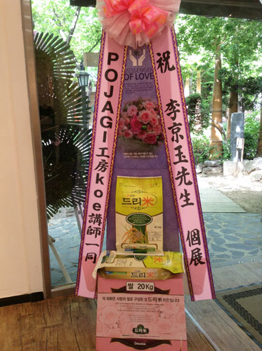 お花とお米_c0185092_1910445.jpg