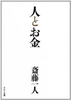 お奨めの本 その127 斎藤一人「人とお金」_e0021092_11414108.jpg