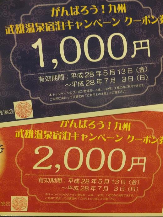 がんばろう!九州 武雄温泉宿泊キャンペーン開催中_f0040201_21224755.jpg
