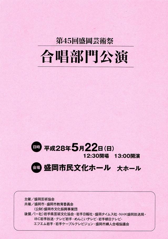 盛岡芸術祭合唱部門_c0125004_06563269.jpg