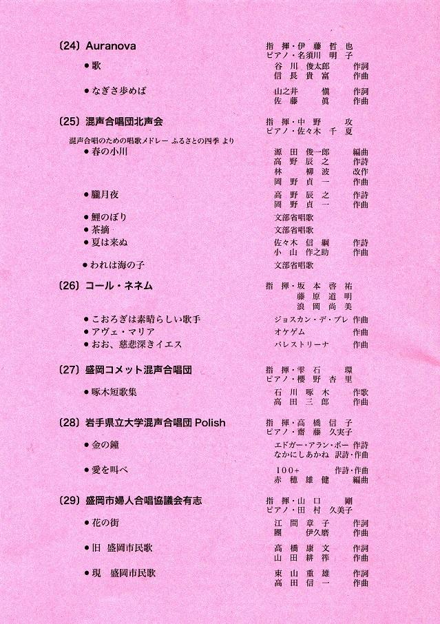 盛岡芸術祭合唱部門_c0125004_06564024.jpg