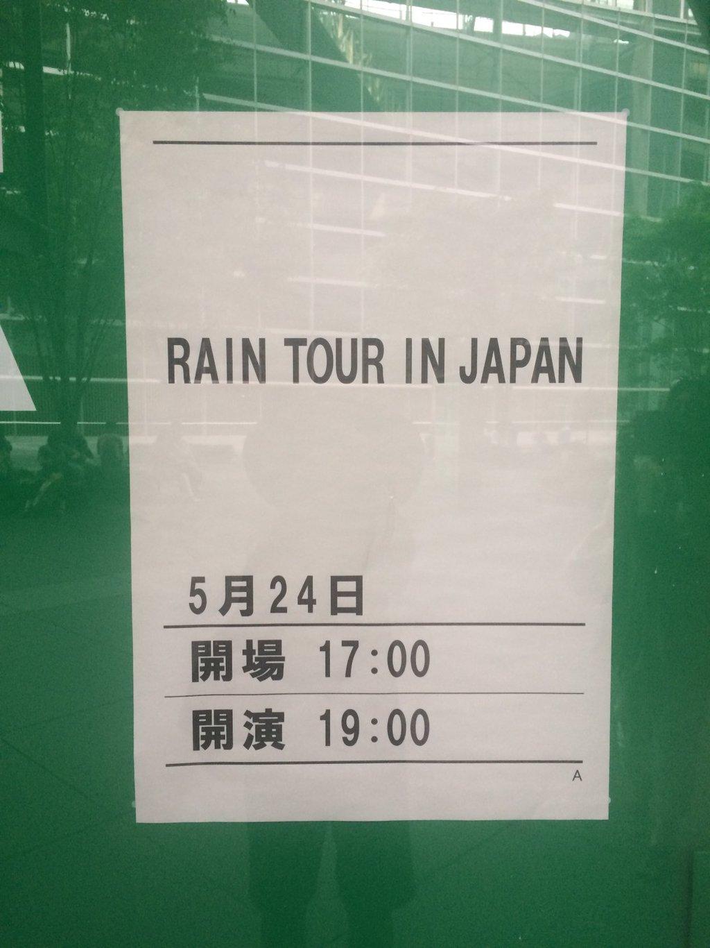 本日Rain THE SQUALL in JAPAN いよいよ♪_c0047605_18422985.jpg