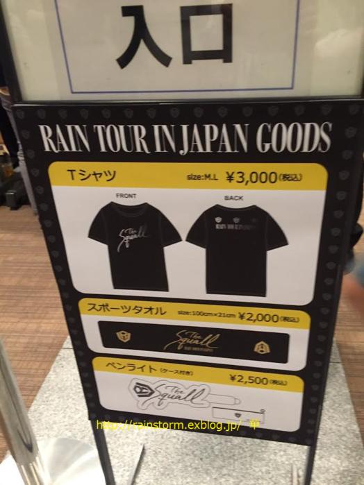 本日Rain THE SQUALL in JAPAN いよいよ♪_c0047605_18424082.png