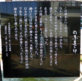 三島の湧水_c0195909_1453411.jpg