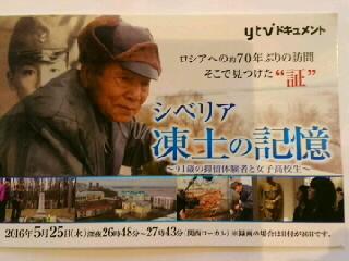 『番組のお知らせ』_f0126121_1371326.jpg