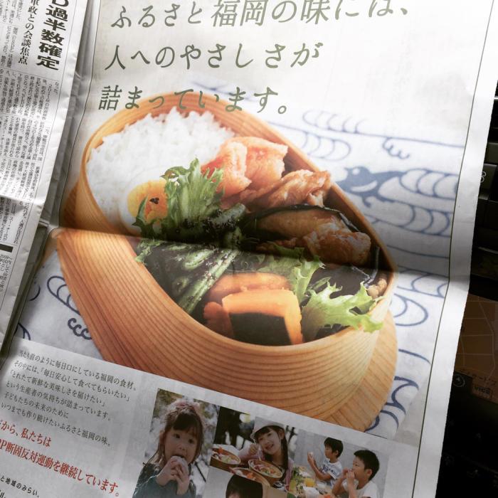 西日本新聞広告賞2015_c0175022_21262089.jpg
