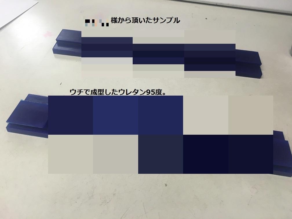ウレタンパッキン_e0108337_10161650.jpg