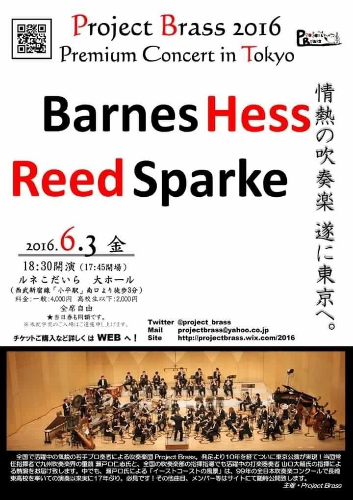 【宣伝】Project Brass 2016 Premium Concert in Tokyoのお知らせ_b0206845_14240784.jpg