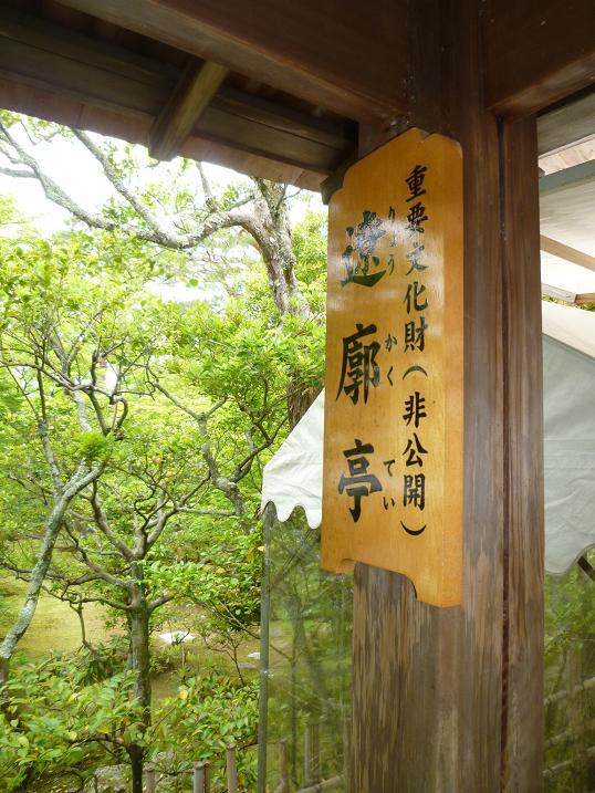 東京からのお客様・御室流いけばな展の続き。_f0181251_17261467.jpg