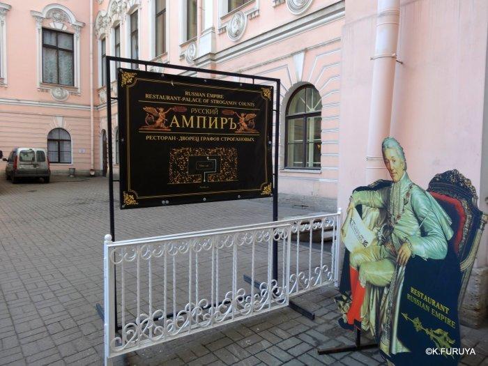 ロシアの旅 7  ストロガノフ宮殿でビーフストロガノフ♪_a0092659_19132605.jpg