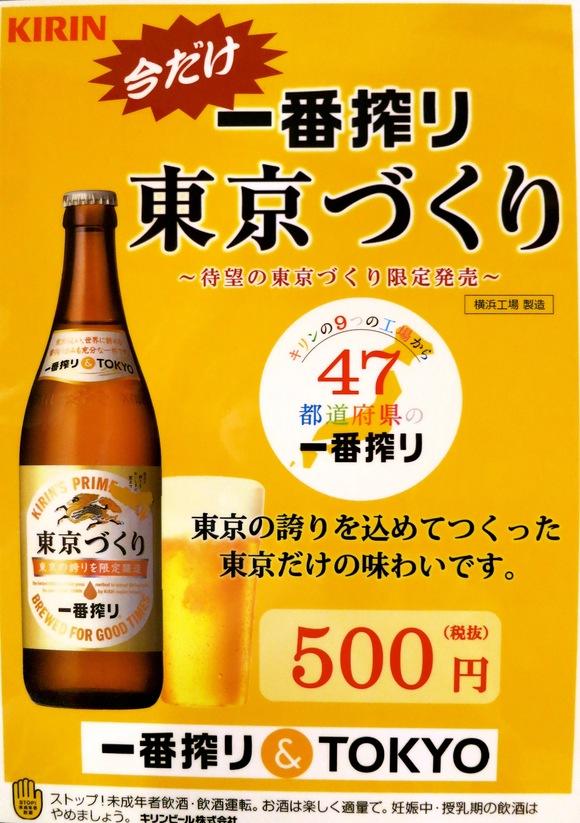 KIRIN一番搾り 《東京づくり》  発売_d0157764_15373479.jpg