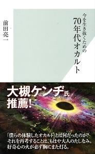『今を生き抜くための70年代オカルト』 前田亮一_e0033570_17495922.jpg