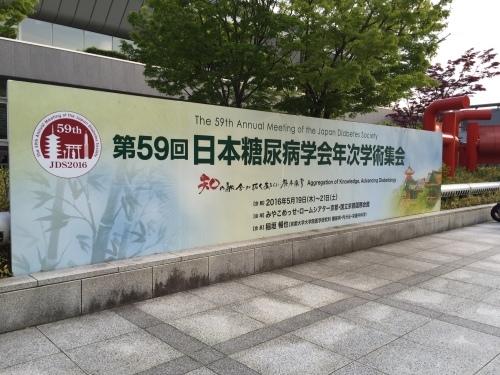第59回日本糖尿病学会に出展してきました!!_b0082979_17202994.jpg