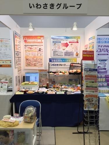 第59回日本糖尿病学会に出展してきました!!_b0082979_17261061.jpg