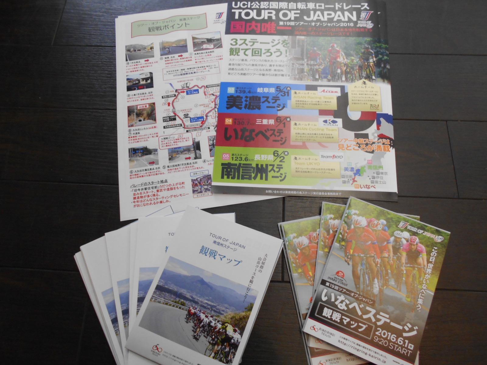 ツアーオブジャパンの冊子が届きました_b0189682_1682199.jpg