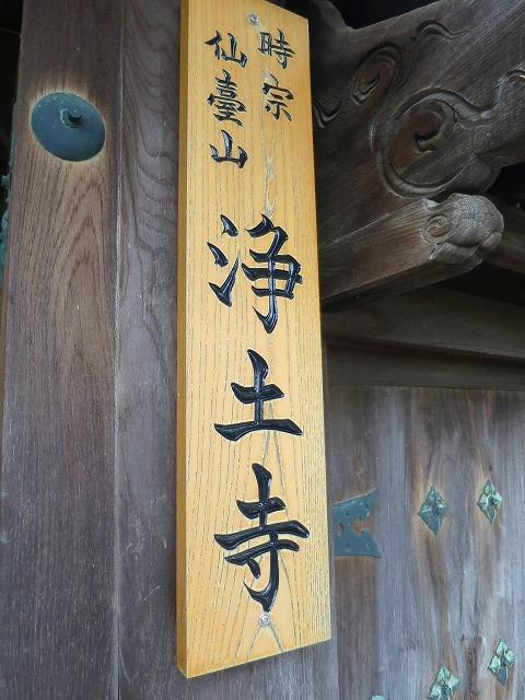 熊野古道・紀伊路 伊太祈曽~藤白へ 海南市の日限さん_b0326483_11442827.jpg
