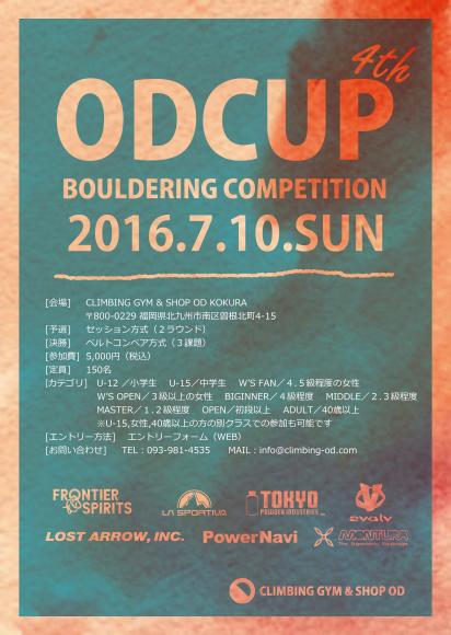 ODCUP2016開催決定_b0242198_16531624.jpg