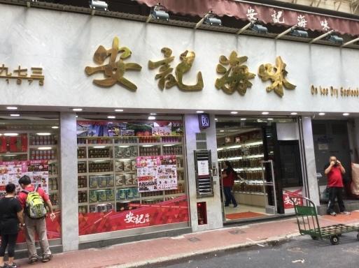 上環で中華材料を買わねば…_b0210699_01380012.jpeg