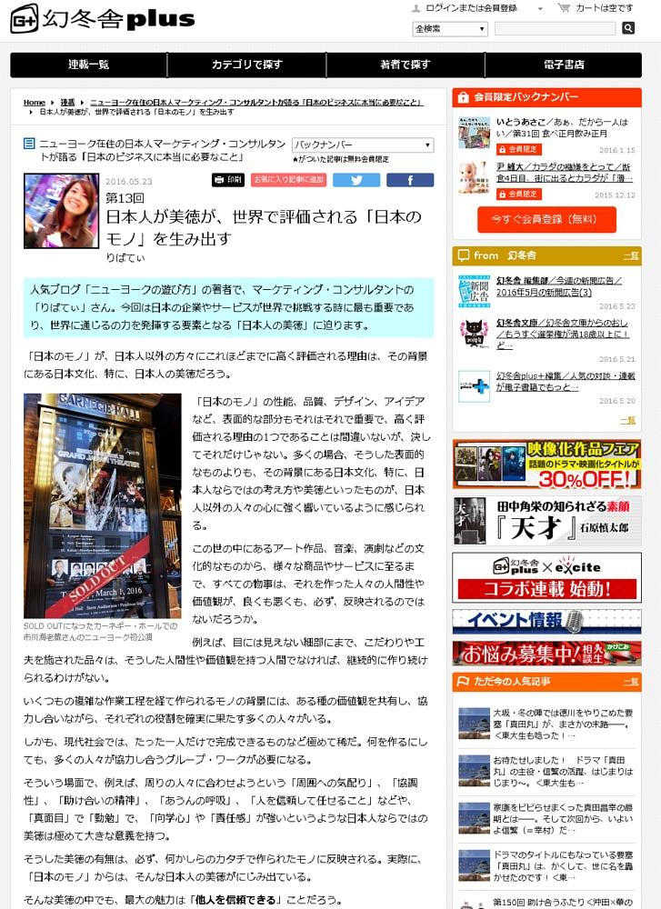 日本人が美徳が、世界で評価される「日本のモノ」を生み出す_b0007805_8354484.jpg