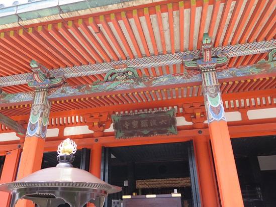 京都、六波羅密寺_c0192215_2122656.jpg