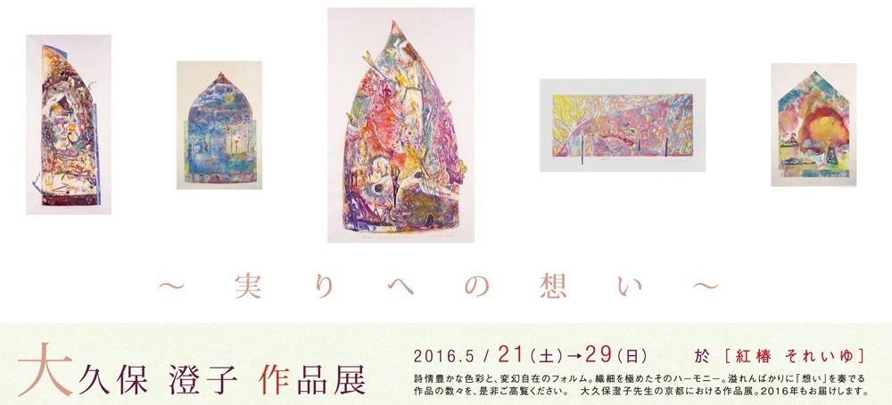 プロムナード2~オープニングイベントにて~大久保澄子作品展_a0254818_10333753.jpg