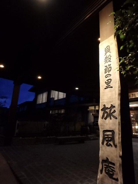 浜村温泉 貝殻節の里 旅風庵 : ...