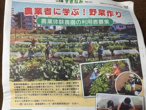 6月24日JR荻窪駅北口広場の「街角なんでも相談会」に参加します。_f0005428_16213718.jpg