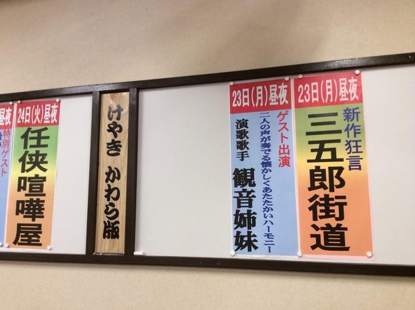 けやき座出演  大衆演芸場@立川_e0342933_16392915.jpg