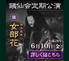 銕仙会定期公演「女郎花」
