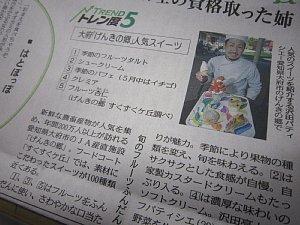 中日新聞「トレン度5」_c0141652_09000559.jpg
