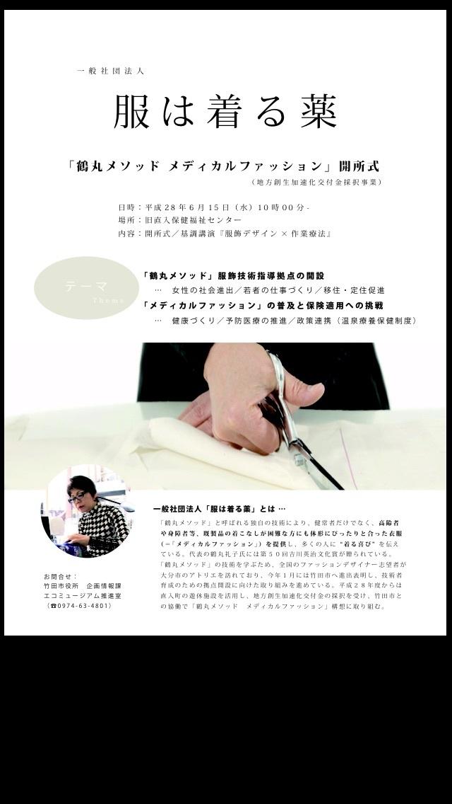 鶴丸メソッド メディカルファッション_c0247853_23215973.jpg